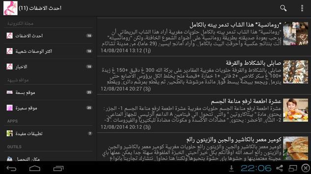 Lala fatima - لالة فاطمة скриншот 3