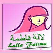 Lalafatima | لالة فاطمة 图标
