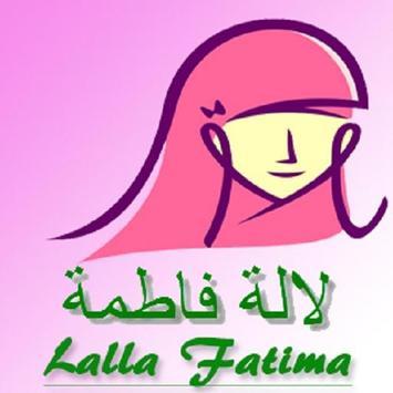Lalafatima | لالة فاطمة 海报