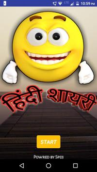 Unlimited Latest Hindi Shayari And Jokes screenshot 2
