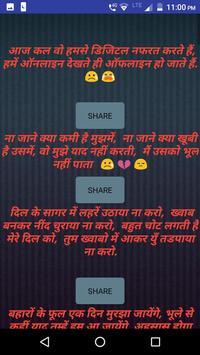 Unlimited Latest Hindi Shayari And Jokes screenshot 3