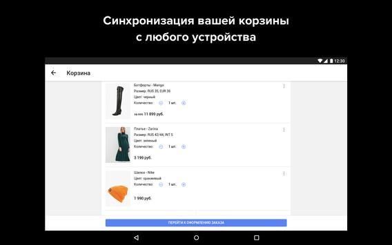 Lamoda screenshot 12