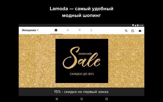 Lamoda screenshot 16