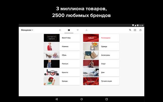 Lamoda screenshot 23