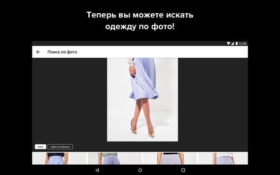 Lamoda screenshot 21