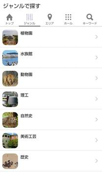 ながさきミュージアム screenshot 8