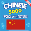 Chinese 5000 Words with Pictures 图标