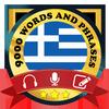 Learn Greek 图标