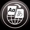 語言翻譯免費應用程序 圖標