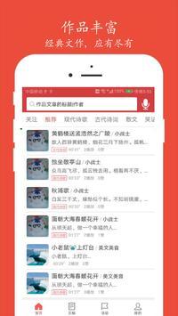 朗诵汇 screenshot 1