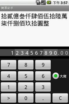 Cheque-mate screenshot 1
