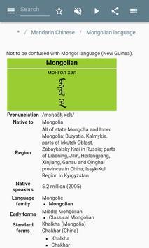 Languages Of China screenshot 2