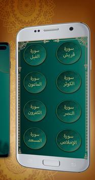 Last 10 Surahs of Quran – 10 Small Surah for Salah screenshot 2
