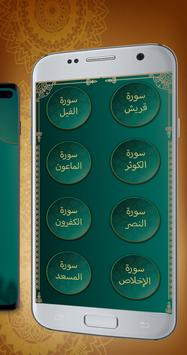 Last 10 Surahs of Quran – 10 Small Surah for Salah screenshot 7
