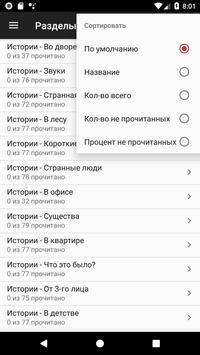 Хоррор, страшные истории и случаи screenshot 12