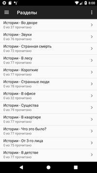 Хоррор, страшные истории и случаи screenshot 1