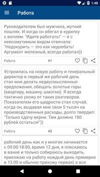 Подслушанные истории, мысли и случаи из жизни screenshot 14