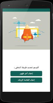 اخفاء علامة الظهور الواتس أب poster