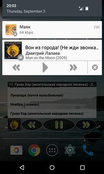 LaPlayer light Screenshot 3