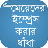 বাংলা ধাঁধা Bangla Dhadha icon