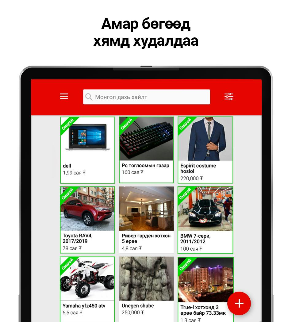 Unegui Mn For Android Apk Download