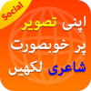 Urdu poesía en foto: Urdu estatus fabricante icono