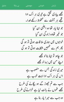 Urdu poetry on picture :Shayari photo editor screenshot 13