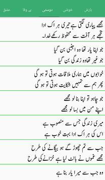 Urdu poetry on picture :Shayari photo editor screenshot 21