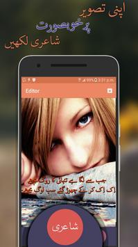 Urdu poetry on picture :Shayari photo editor screenshot 2