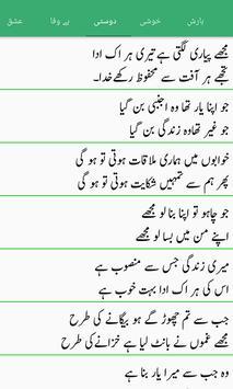 Urdu poetry on picture :Shayari photo editor screenshot 5