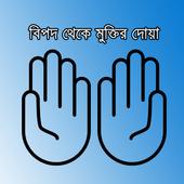 বিপদ থেকে রক্ষার দোয়া icon
