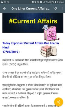 Daily Current Affairs in Hindi 2019 For Gov. Exams screenshot 2