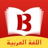 bookista-روايات عربية مجانية أيقونة