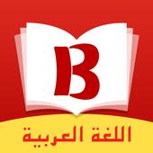 bookista-روايات عربية مجانية biểu tượng