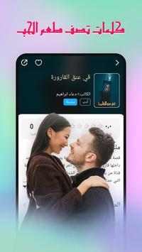 bookista-روايات عربية مجانية ảnh chụp màn hình 2