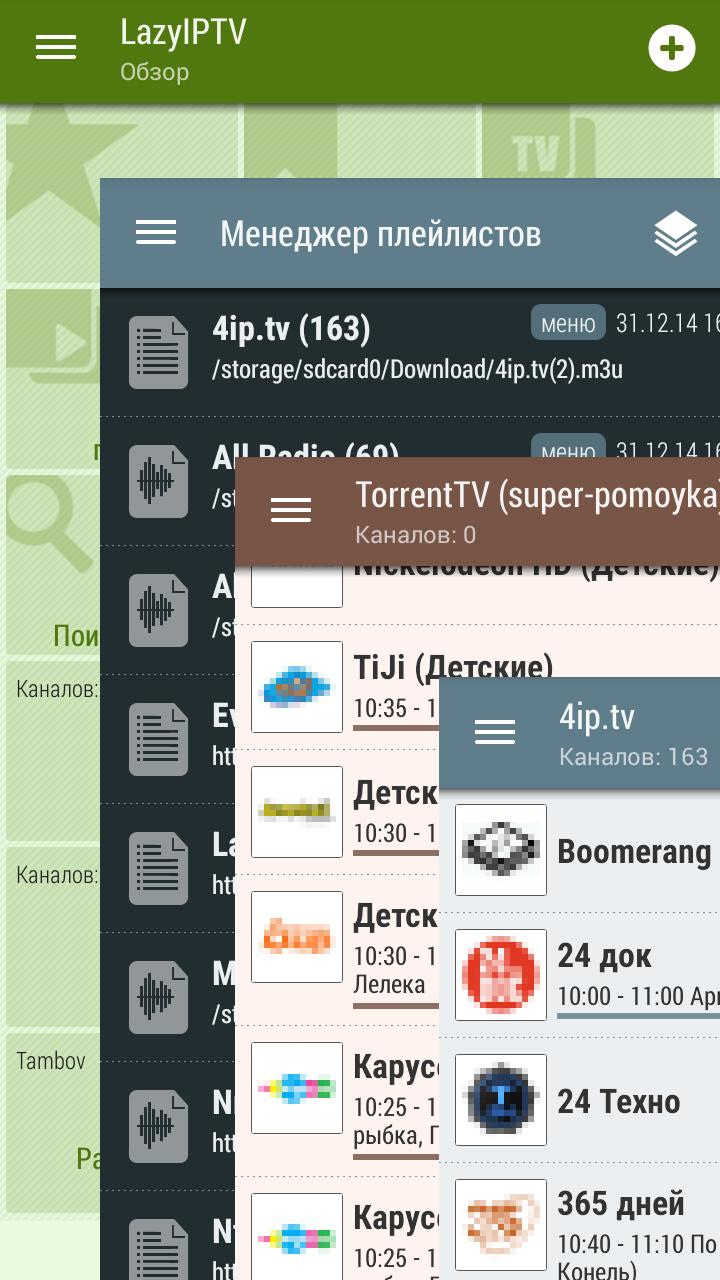 LAZY IPTV for Android - APK Download