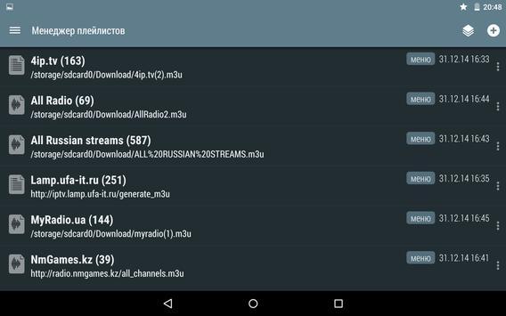 LAZY IPTV screenshot 10