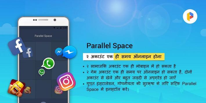 Parallel Space-एकाधिक खाते स्क्रीनशॉट 4