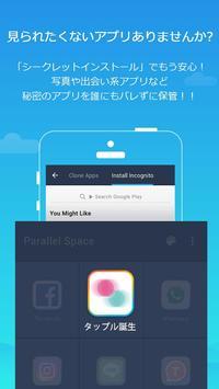 並行世界 - 同時に二つのアカウントがログイン スクリーンショット 3