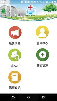 桃園新生長照-機構版 poster