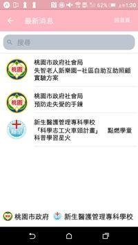 桃園新生長照-機構版 screenshot 1