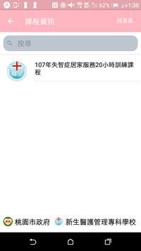 桃園新生長照-機構版 screenshot 2