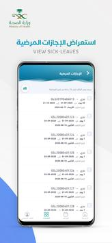 Sehhaty | صحتي screenshot 1