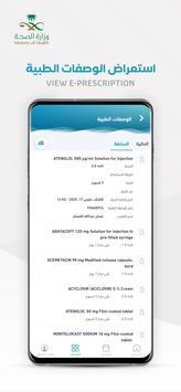 Sehhaty | صحتي screenshot 2