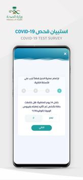 Sehhaty | صحتي screenshot 4