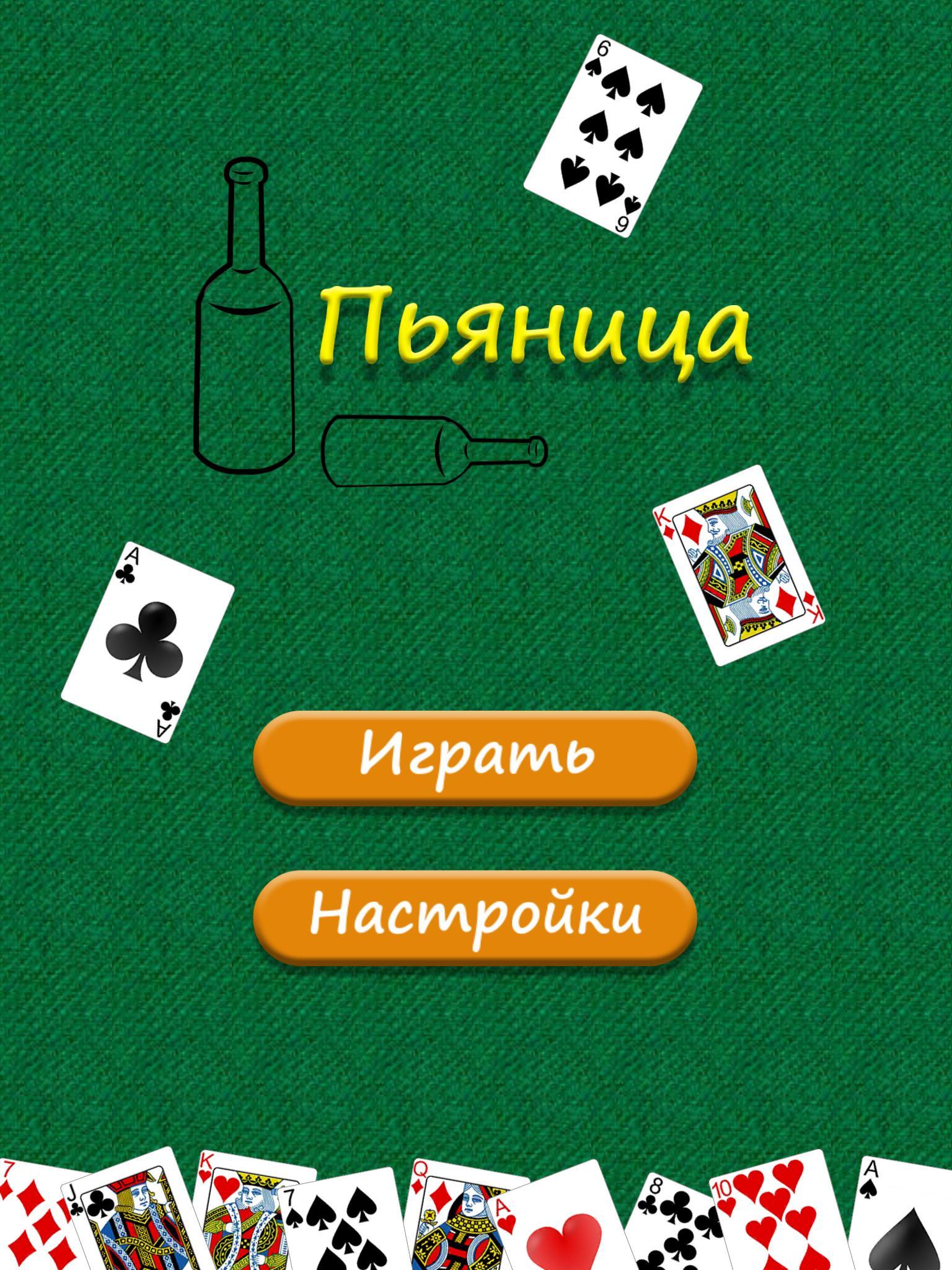 бесплатно карты играть пьяницу компьютером в с играть в