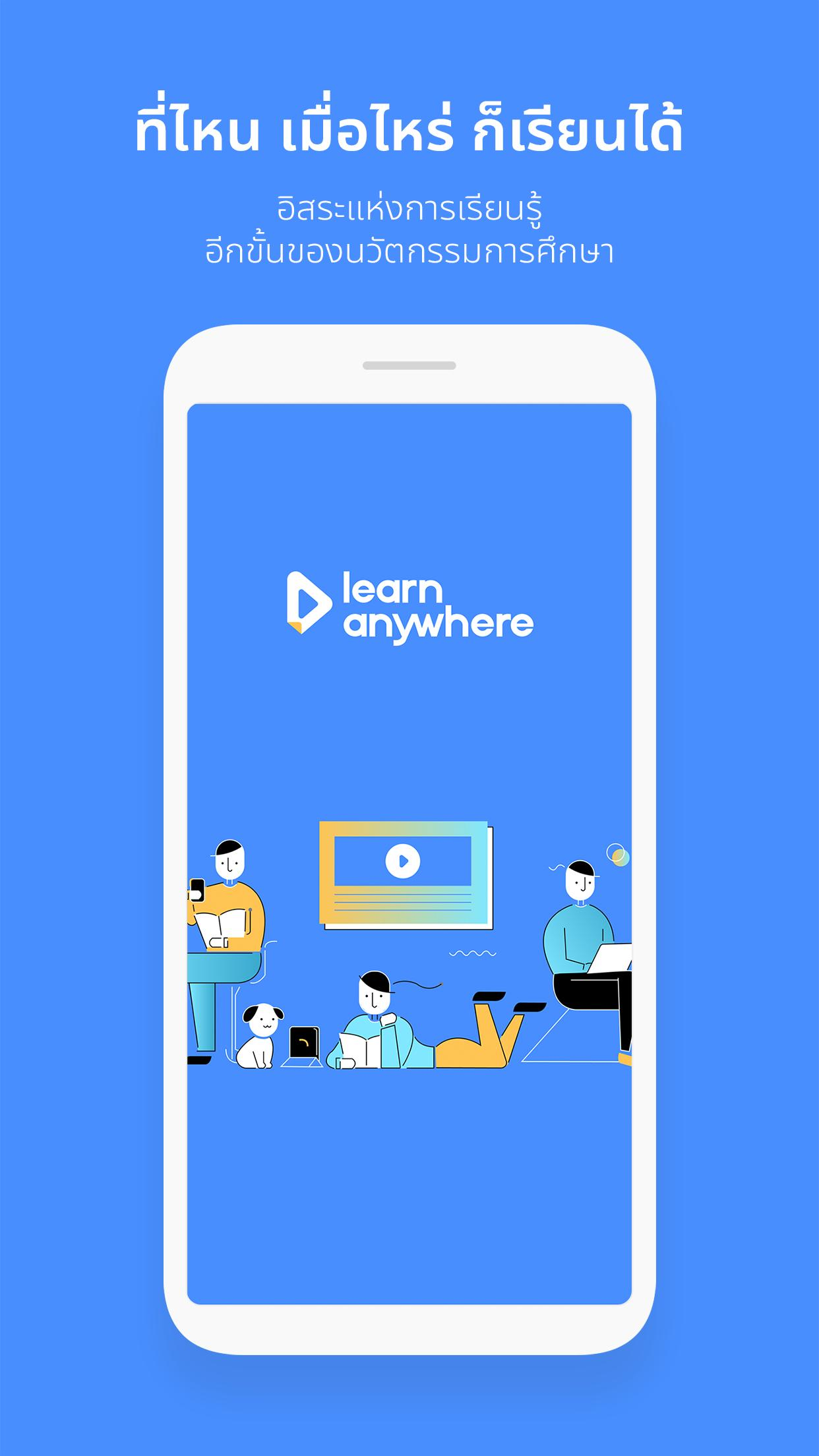 Learn Anywhere for Android   APK Download