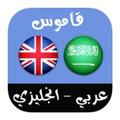 قاموس عربي-انجليزي ناطق icon