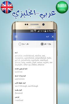 قاموس عربي-انجليزي ناطق screenshot 4