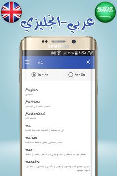 قاموس عربي-انجليزي ناطق poster